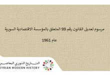 صورة مرسوم تعديل القانون رقم 99 المتعلق بالمؤسسة الاقتصادية السورية عام 1961