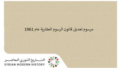 صورة وثائق سورية 1961- مرسوم تعديل قانون الرسوم العقارية