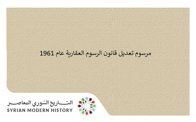 وثائق سورية 1961- مرسوم تعديل قانون الرسوم العقارية