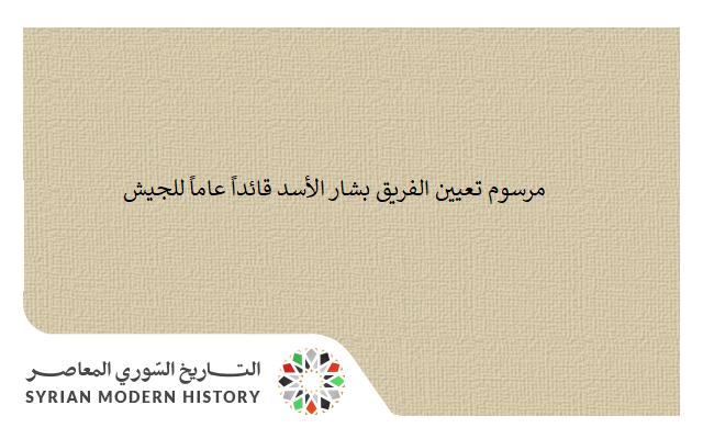 صورة مرسوم تعيين الفريق بشار الأسد قائداً عاماً للجيش