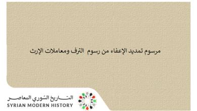 وثائق سورية 1961- مرسوم تمديد الإعفاء من رسوم التصرف ومعاملات الإرث