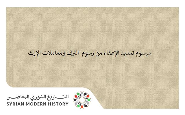 صورة وثائق سورية 1961- مرسوم تمديد الإعفاء من رسوم التصرف ومعاملات الإرث