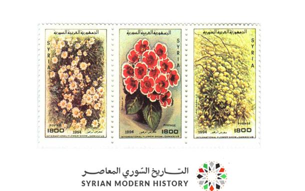 صورة طوابع سورية 1994 –  معرض الزهور الدولي