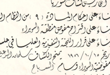 صورة براءة منح وسام السباح لـ سلمان البدعيش عام 1956