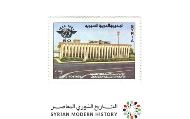 صورة طوابع سورية 1994 – الذكرى 50 لمنظمة الطيران المدني الدولية