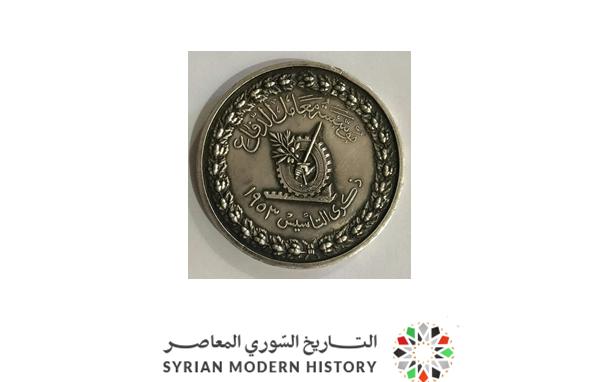 صورة ميداليات ذكرى تأسيس مؤسسة معامل الدفاع 1953