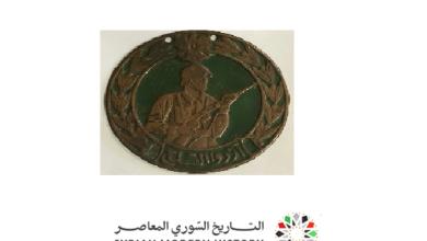 صورة ميدالية أسبوع التسلح لدعم الجيش السوري 1956
