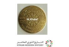 صورة الميدالية الذهبية لمعرض الصناعات الوطنية في دمشق 1929
