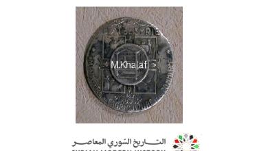صورة الميدالية الفضية لمعرض الصناعات الوطنية في دمشق 1929