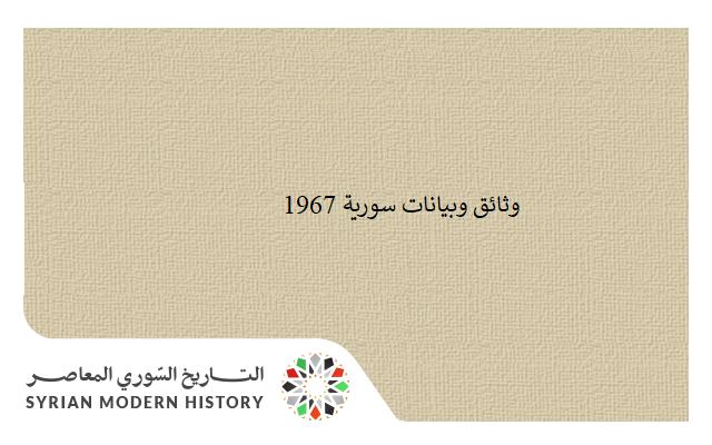 صورة وثائق سورية 1967