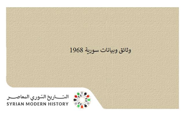 صورة وثائق سورية 1968