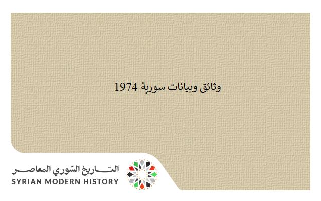 صورة وثائق سورية 1974