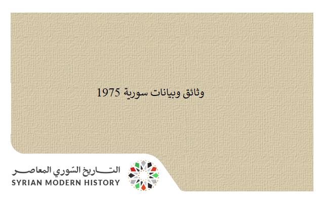 صورة وثائق سورية 1975