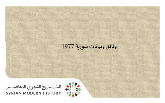 صورة وثائق سورية 1977