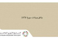 صورة وثائق سورية 1978