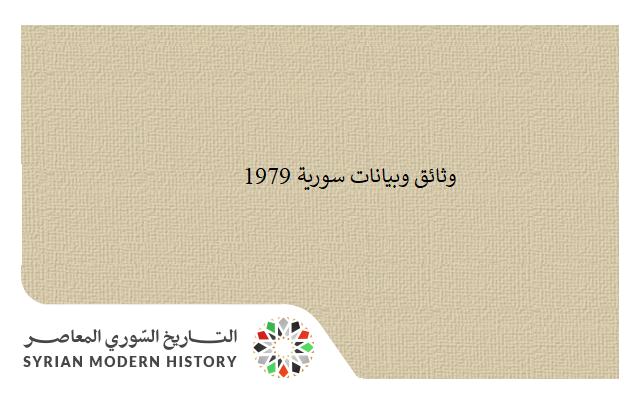 صورة وثائق وبيانات سورية 1979