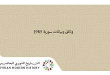 صورة وثائق سورية 1985