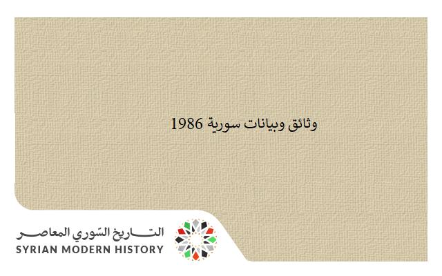 صورة وثائق سورية 1986