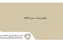 صورة وثائق سورية 1989