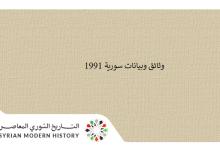 صورة وثائق سورية 1991