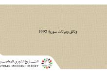 صورة وثائق سورية 1992