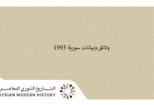 صورة وثائق سورية 1993