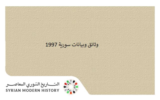 صورة وثائق سورية 1997