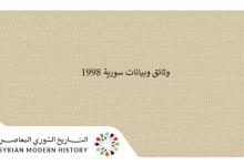 صورة وثائق سورية 1998