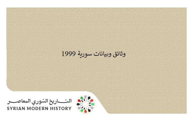 صورة وثائق سورية 1999