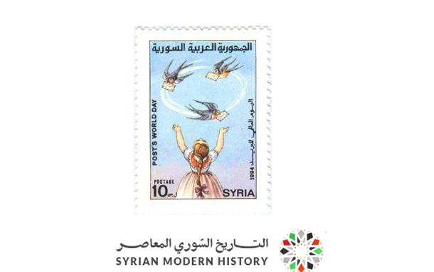 صورة طوابع سورية 1994 – يوم البريد العالمي