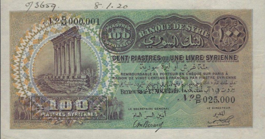 النقود والعملات الورقية السورية 1919 – ليرة سورية