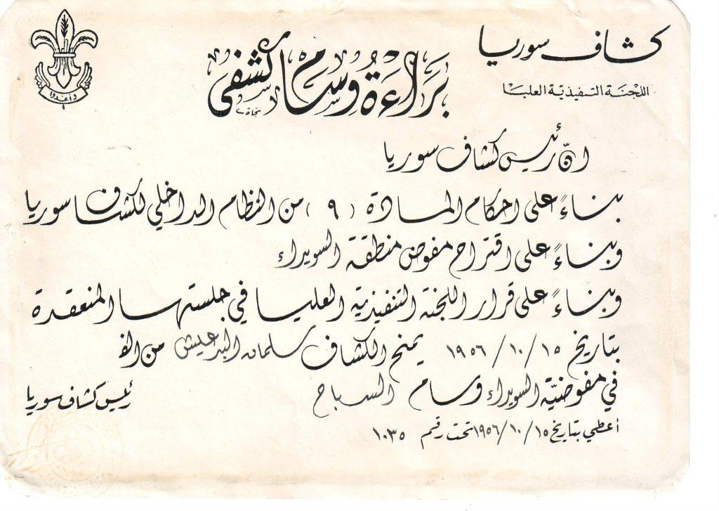 براءة منح وسام السباح لـ سلمان البدعيش عام 1956