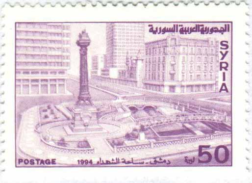 طوابع سورية 1994 - بريد عادي .. ساحة المرجة