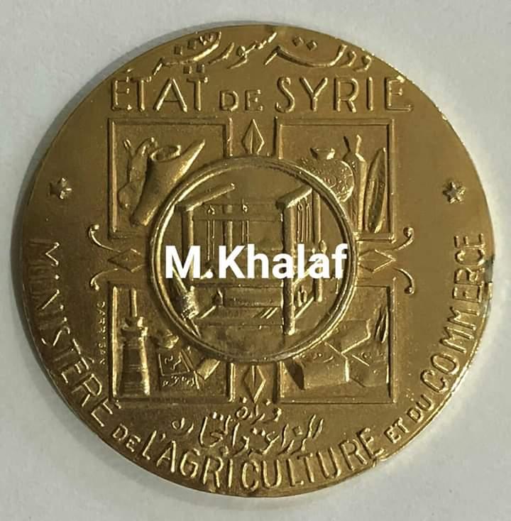 الميدالية الذهبية لمعرض الصناعات الوطنية في دمشق 1929
