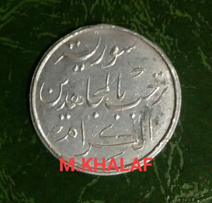 ميدالية الترحيب بمجاهدي سورية عام 1937