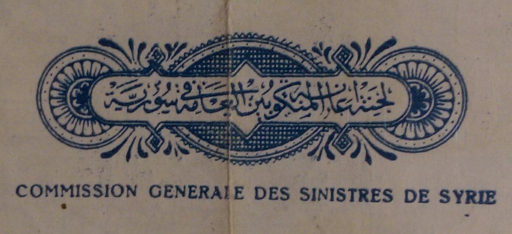 يانصيب لإعانة منكوبي سورية عام 1927