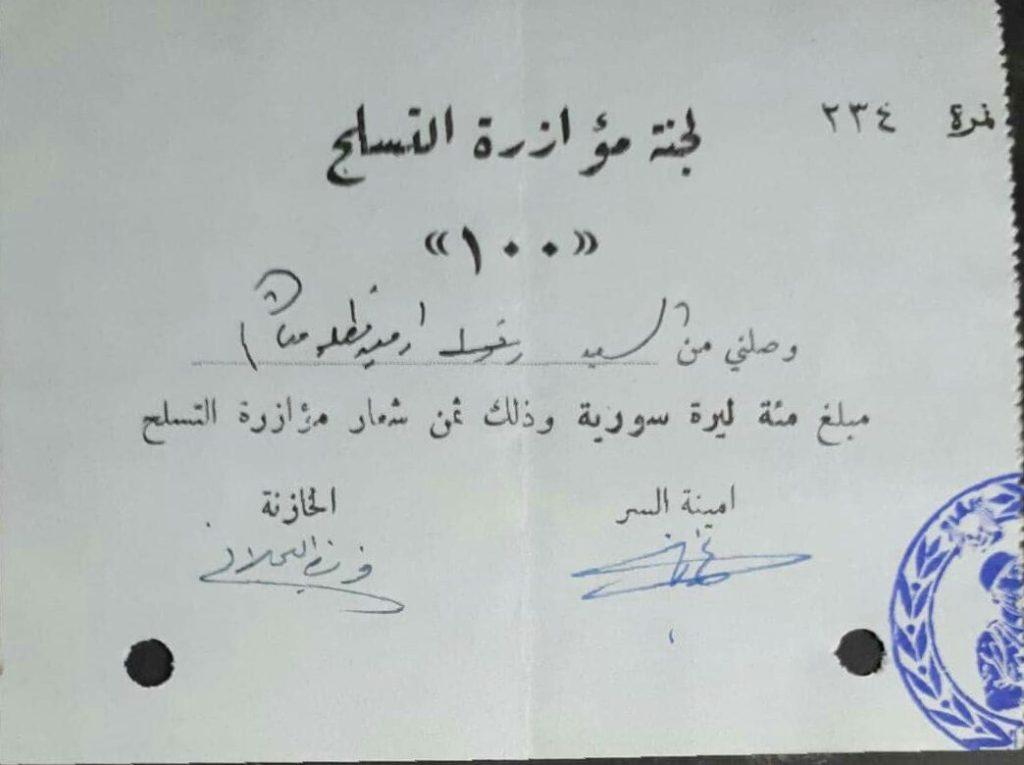 إيصال مالي ثمن شعار مؤازرة ودعم الجيش عام 1956م