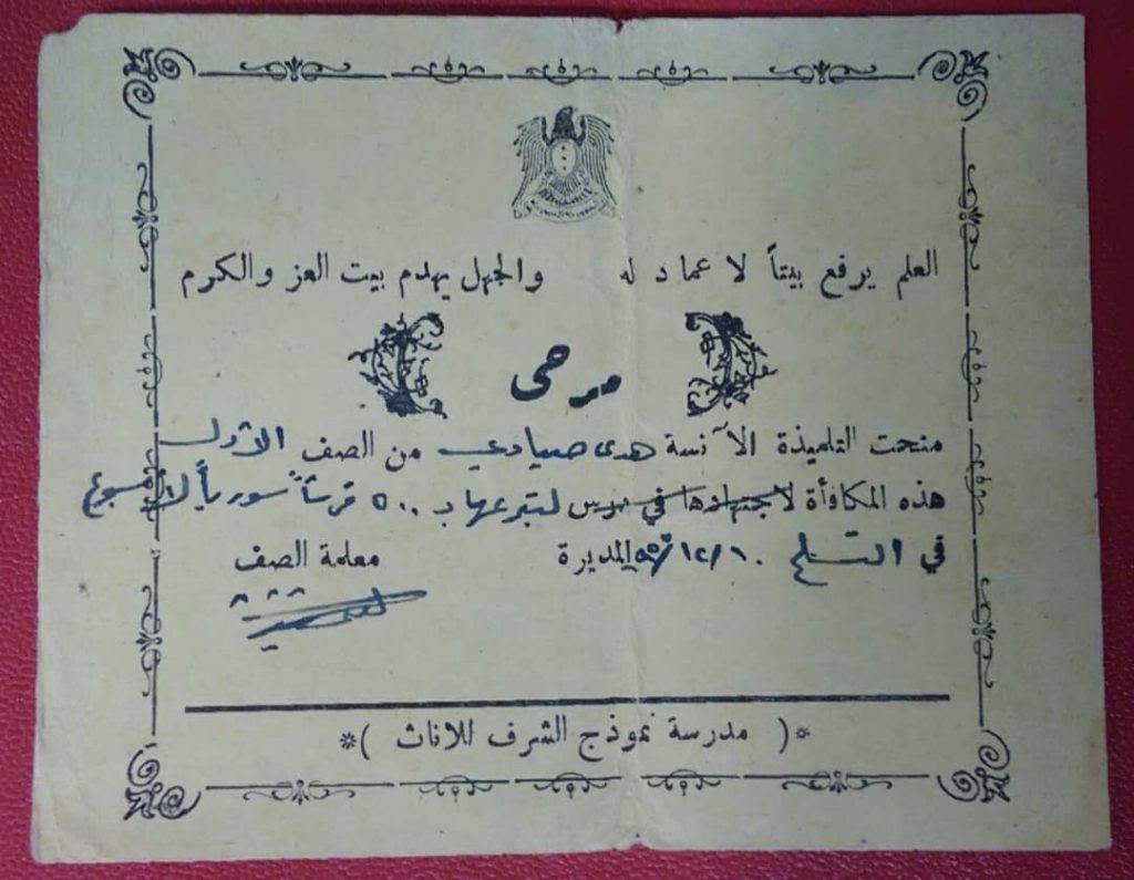 """""""مرحى"""" لتلميذة متبرعة في أسبوع التسلح عام 1955"""