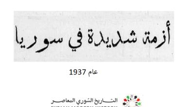 صورة صحيفة الدفاع 1937: أزمة شديدة في سوريا
