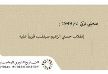 صورة صحفي تركي عام 1949: إنقلاب حسني الزعيم سينقلب قريباً عليه