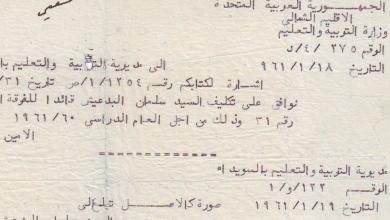 صورة كتاب تكليف سلمان البدعيش بقيادة الفرقة الكشفية في إعدادية شهبا 1961