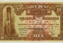 صورة النقود والعملات الورقية السورية 1920 – عشر ليرات