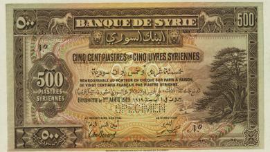 صورة النقود والعملات الورقية السورية 1919 – خمس ليرات سورية