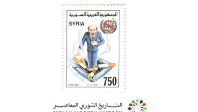 صورة طوابع سورية 1992 – مكافحة التدخين