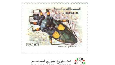 صورة طوابع سورية 1993 – الحشرات