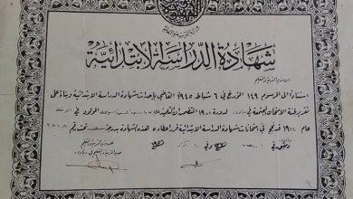 صورة الرقة 1959- شهادة الدراسة الأيتدائية لـ علي السويحة