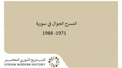 صورة المسرح الجوال في سورية 1971 – 1988