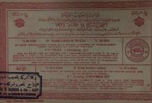 صورة أوراق يانصيب تركية في حلب عام 1927