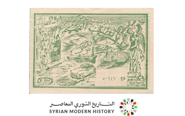 صورة يانصيب خيري لبناء ميتم بحلب عام 1951