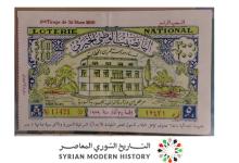 صورة يانصيب خيري لبناء مدرسة عمر بن الخطاب بدمشق عام 1939
